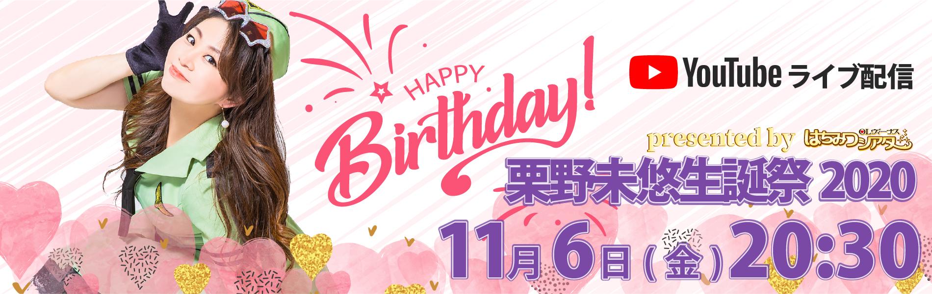 栗野未悠生誕祭11月6日20:30スタート